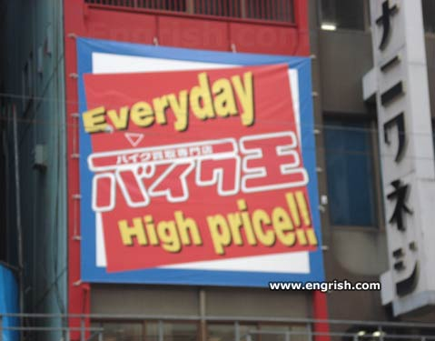 everyday-high-price.jpg